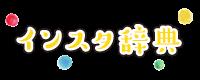 インスタ辞典~インスタの使い方を伝えるサイト~