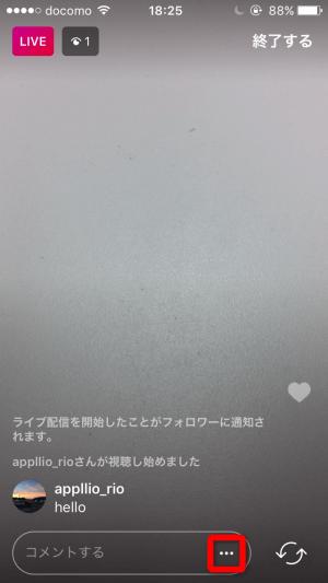 消す インスタ ライブ コメント